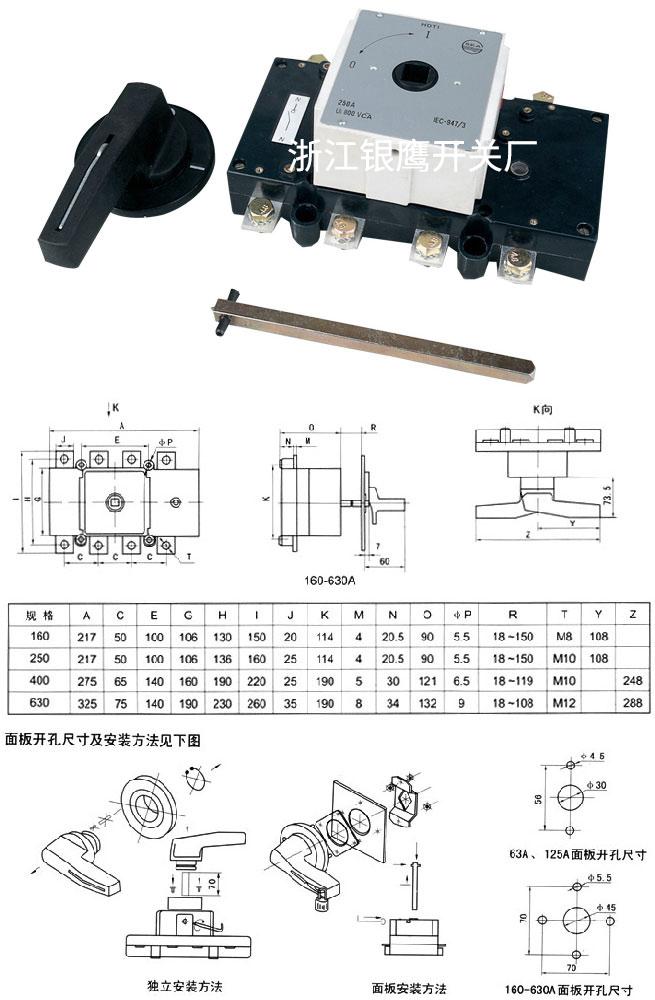 一、 产品用途: HDT1系列隔离开关适用于交流至415V,频率50~60Hz,额定电流63A~630A的低压成套配电装置中,作电源回路的接通和分断之用,也可作电源开关、隔离开关和应急开关;触头系统具有弧触点与主触点的独特结构,因而操作性能指标高,安全可靠,使用类别为15V(AC-23)。各项性能指标符合IEC947-3、GB14048.