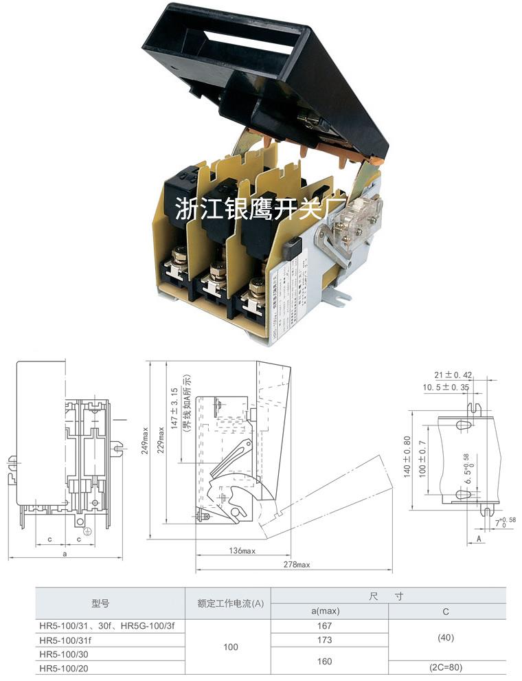 一、 产品用途: HR5熔断器式隔离开关适用于交流50Hz,工频额定电压660V及以下,额定电流100A~630A的配电电路和电动机电路,特别是高短路电流电路中,作电源开关、隔离开关和应急开关,也可作电路保护之用;开关配用NT(RT16)型熔断器。 二、技术数据符合IEC947-3、GB14048.3标准(外形及安装尺寸见图)。
